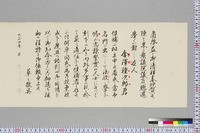 候補者:紫安新九郎 | 東京大学学術資産等アーカイブズポータル