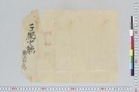 出頭命令書] | 東京大学学術資産等アーカイブズポータル