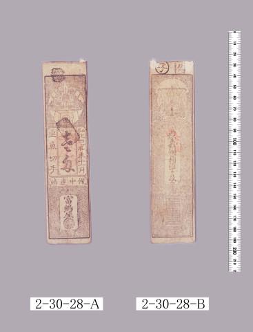 生魚切手の写真