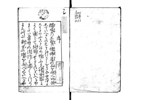 得手勝手 / 浪華散人魯仏作 | 東京大学学術資産等アーカイブズポータル