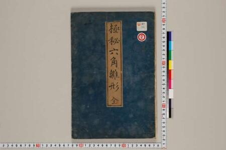 東京大学学術資産等アーカイブズポータル      番匠町家雛形 2卷