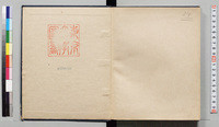 Catalogue of the Kawaguchi-Takakusu Collection of Sanskrit manuscripts. Note-book 24