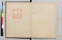 Catalogue of the Kawaguchi-Takakusu Collection of Sanskrit manuscripts. Note-book 26
