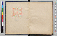 Catalogue of the Kawaguchi-Takakusu Collection of Sanskrit manuscripts. Note-book 27