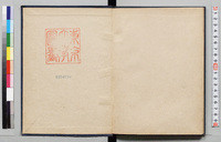 Catalogue of the Kawaguchi-Takakusu Collection of Sanskrit manuscripts. Note-book 25