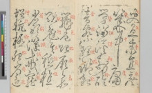 thumbnail of Rare Chinese books and calligraphic models
