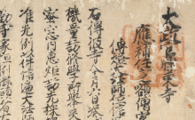 thumbnail of Old and Rare Documents of the Mizuno Family