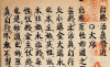 thumbnail of Shizen Shin'eido Manuscripts